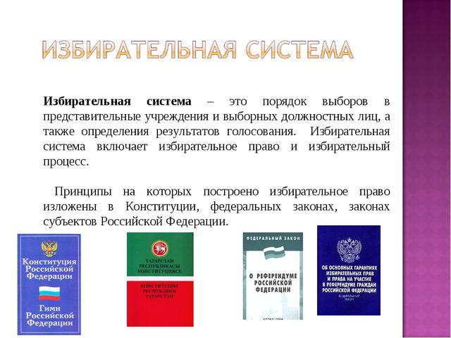 Избирательная система – это порядок выборов в представительные учреждения и в...