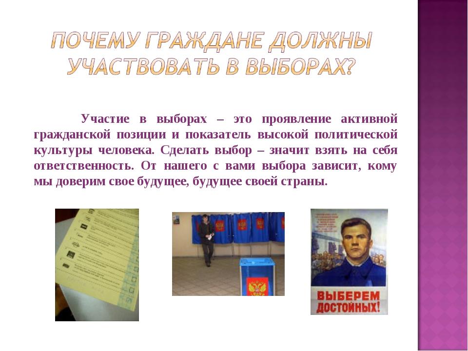 Участие в выборах – это проявление активной гражданской позиции и показатель...
