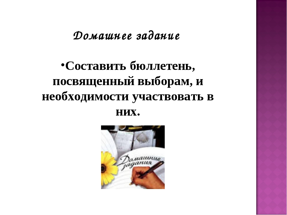 Домашнее задание Составить бюллетень, посвященный выборам, и необходимости уч...