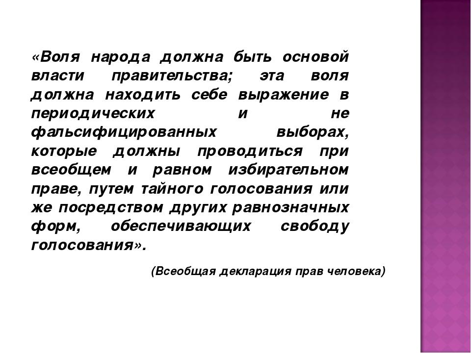 (Всеобщая декларация прав человека) «Воля народа должна быть основой власти п...