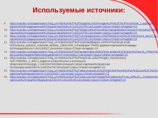 Используемые источники: https://yandex.ru/images/search?img_url=http%3A%2F%2F