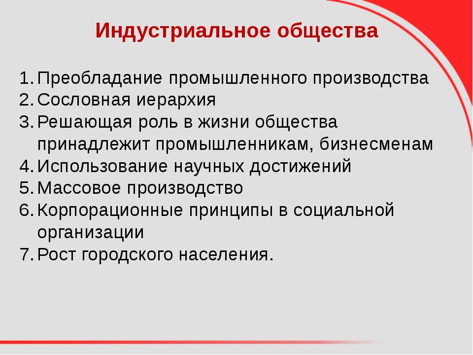 Индустриальное общества Преобладание промышленного производства Сословная иер...