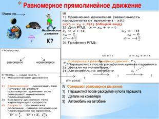 Равномерное прямолинейное движение К? Механическое движение равномерное нера