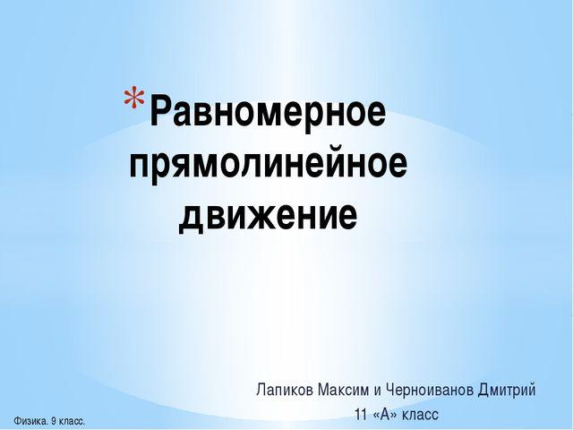 Лапиков Максим и Черноиванов Дмитрий 11 «А» класс Равномерное прямолинейное д...