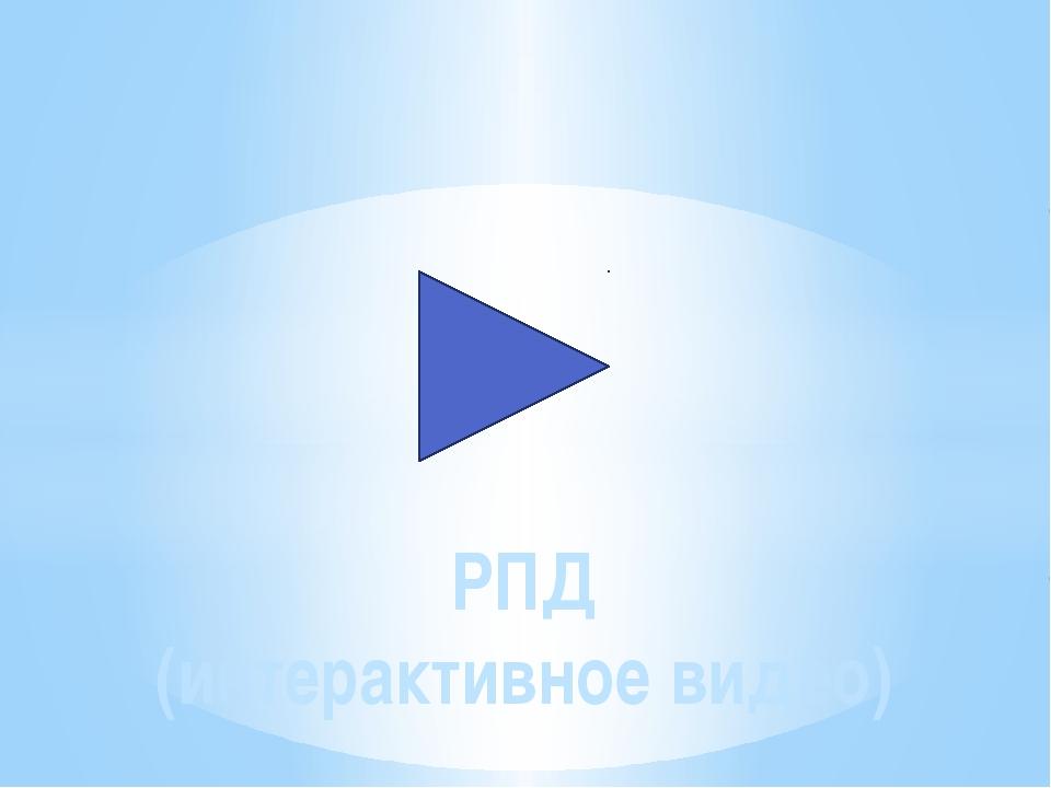 РПД (интерактивное видео)