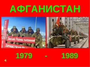 АФГАНИСТАН 1979 1989 -
