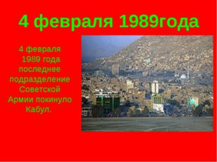 4 февраля 1989года 4 февраля 1989 года последнее подразделение Советской Арми