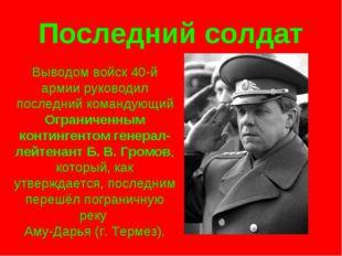Последний солдат Выводом войск 40-й армии руководил последний командующий Огр