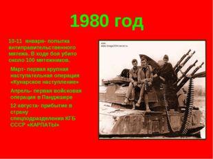 1980 год 10-11 января- попытка антиправительственного мятежа. В ходе боя убит