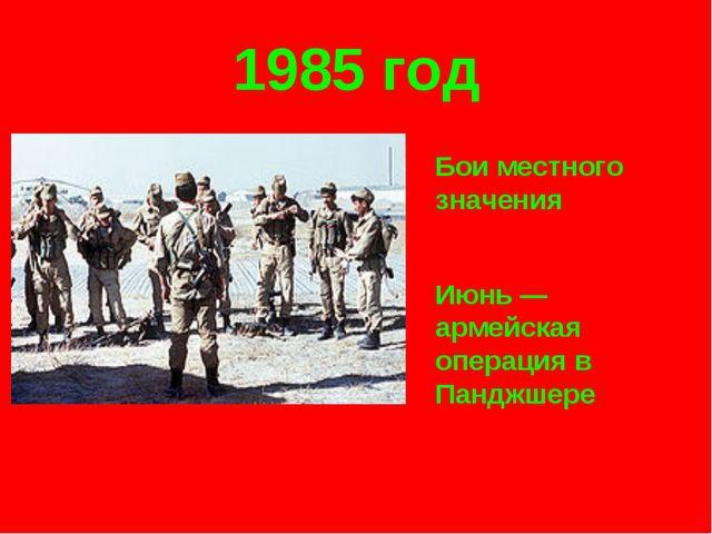 1985 год Бои местного значения Июнь — армейская операция в Панджшере