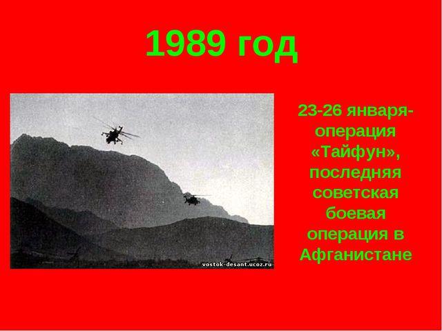1989 год 23-26 января- операция «Тайфун», последняя советская боевая операция...