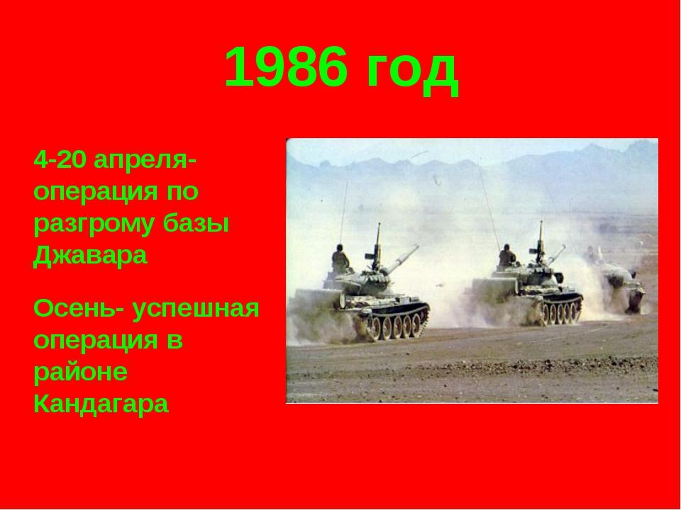 1986 год 4-20 апреля- операция по разгрому базы Джавара Осень- успешная опера...