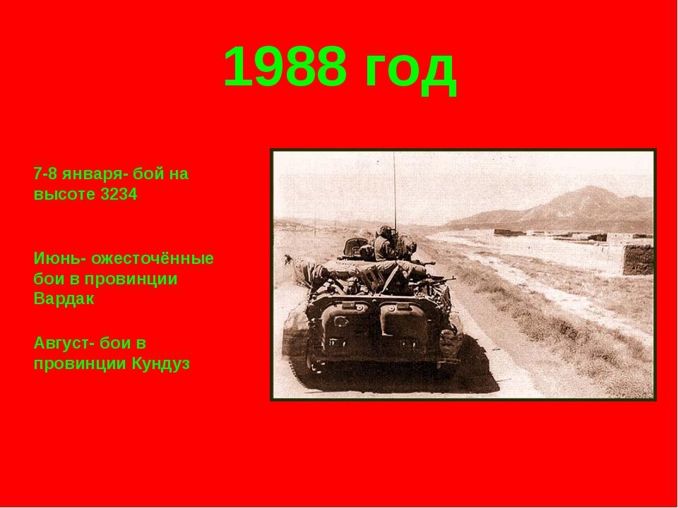 1988 год 7-8 января- бой на высоте 3234 Июнь- ожесточённые бои в провинции Ва...
