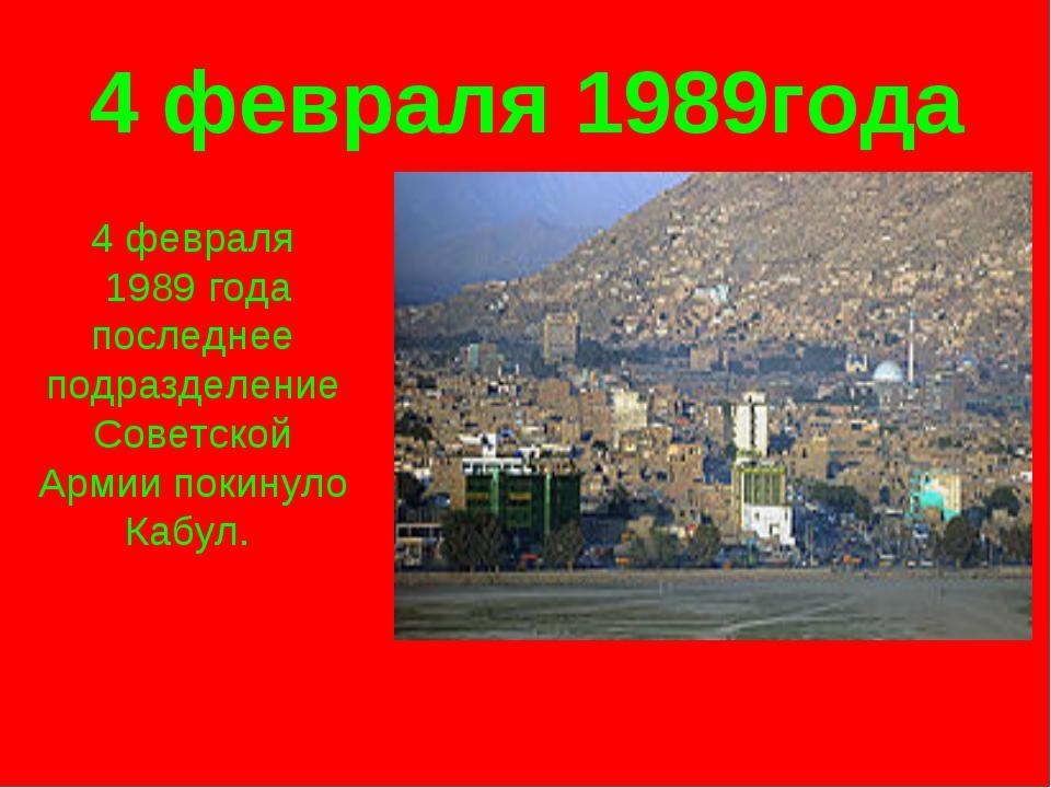 4 февраля 1989года 4 февраля 1989 года последнее подразделение Советской Арми...