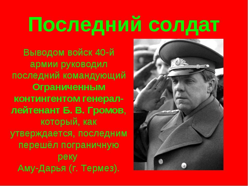 Последний солдат Выводом войск 40-й армии руководил последний командующий Огр...