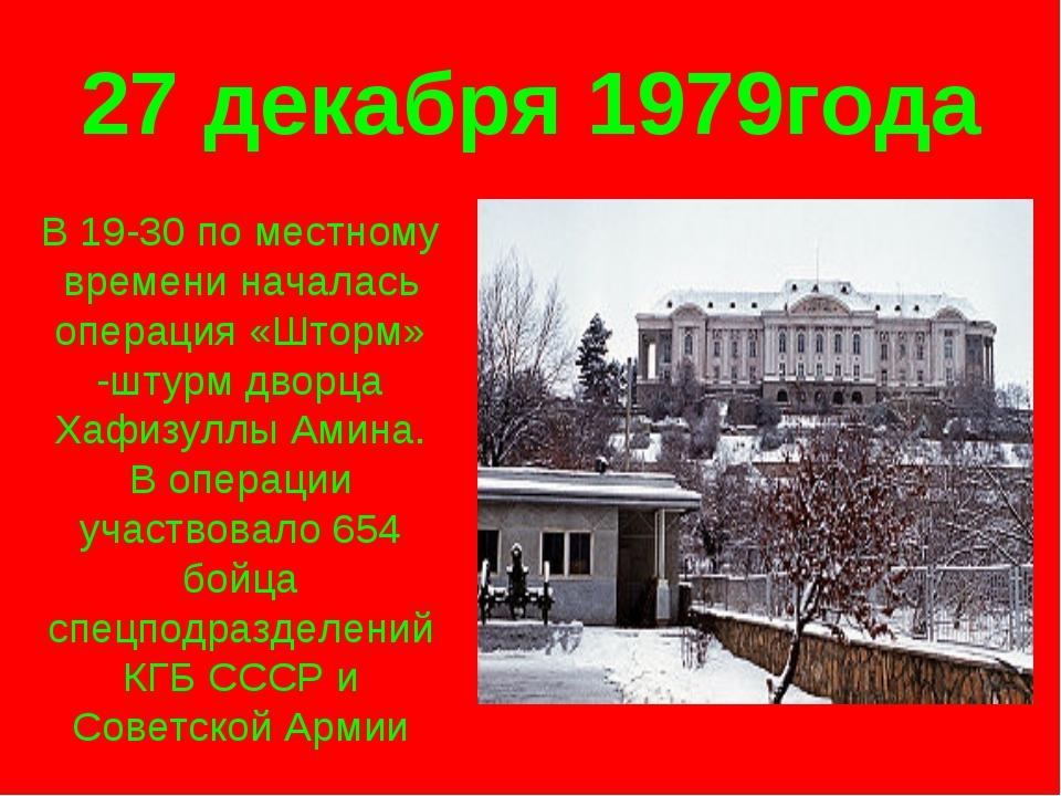 27 декабря 1979года В 19-30 по местному времени началась операция «Шторм» -шт...
