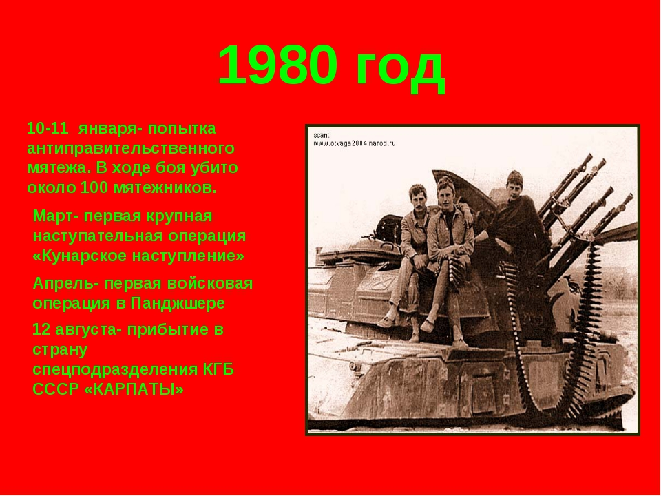 1980 год 10-11 января- попытка антиправительственного мятежа. В ходе боя убит...