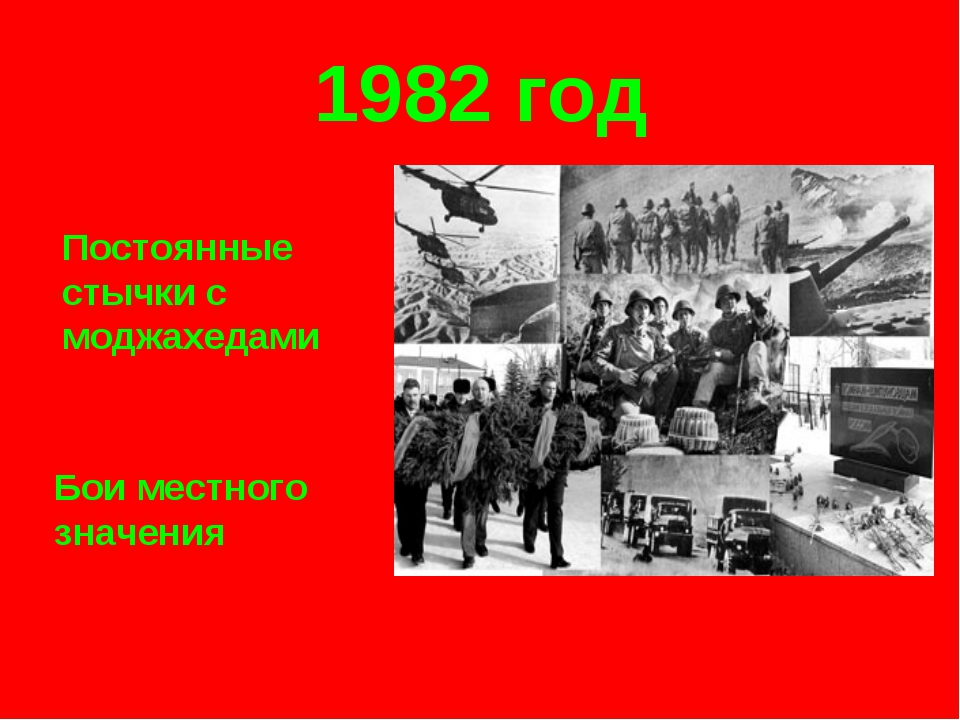 1982 год Постоянные стычки с моджахедами Бои местного значения