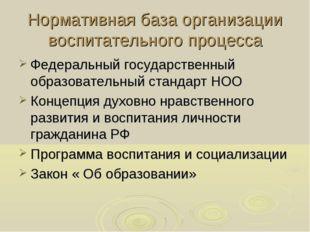Нормативная база организации воспитательного процесса Федеральный государстве