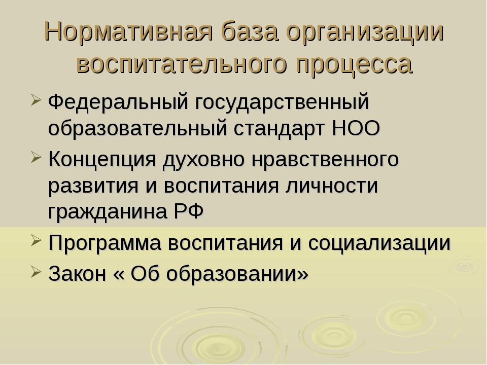 Нормативная база организации воспитательного процесса Федеральный государстве...
