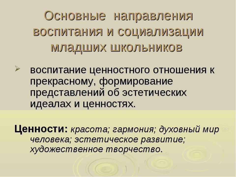 Основные направления воспитания и социализации младших школьников воспитание...