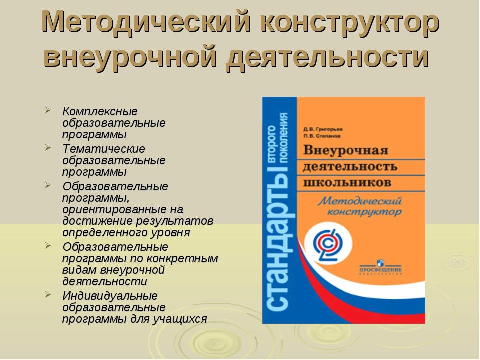 Методический конструктор внеурочной деятельности Комплексные образовательные...