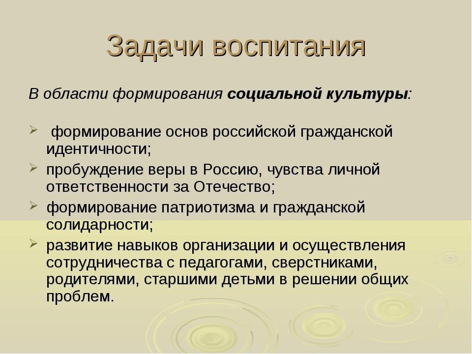 Задачи воспитания В области формирования социальной культуры: формирование ос...