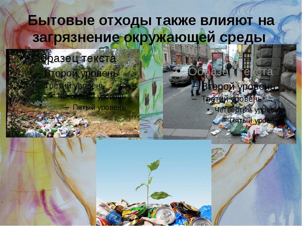 Бытовые отходы также влияют на загрязнение окружающей среды