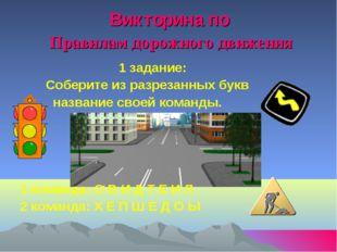 Викторина по Правилам дорожного движения 1 задание: Соберите из разрезанных б