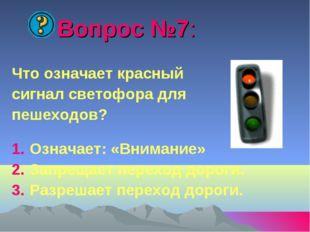 Вопрос №7: Что означает красный сигнал светофора для пешеходов? Означает: «В