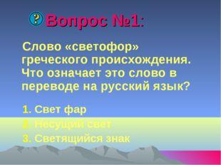 Вопрос №1: Слово «светофор» греческого происхождения. Что означает это слово
