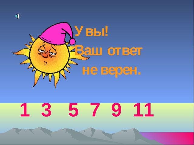 Увы! Ваш ответ не верен. 1 3 5 7 9 11