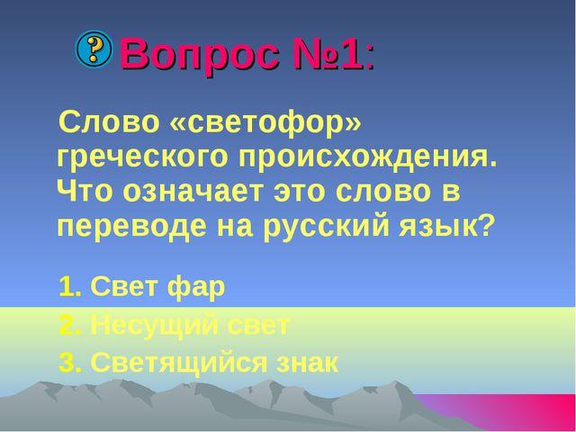 Вопрос №1: Слово «светофор» греческого происхождения. Что означает это слово...