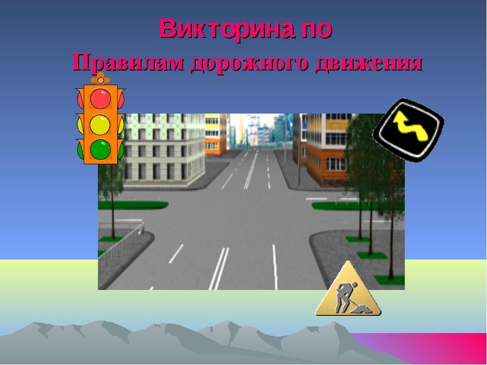 Викторина по Правилам дорожного движения