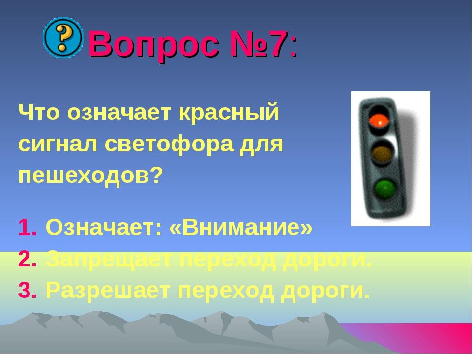 Вопрос №7: Что означает красный сигнал светофора для пешеходов? Означает: «В...