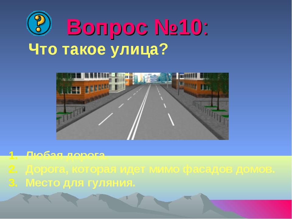 Вопрос №10: Что такое улица? Любая дорога. Дорога, которая идет мимо фасадов...
