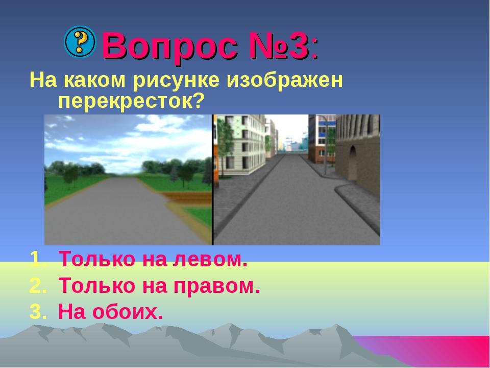 Вопрос №3: На каком рисунке изображен перекресток? Только на левом. Только н...