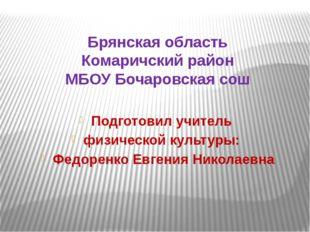 Брянская область Комаричский район МБОУ Бочаровская сош Подготовил учитель фи