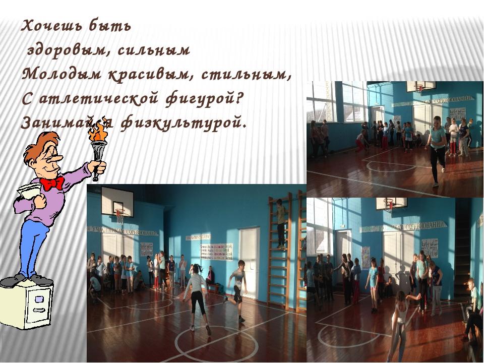 Хочешь быть здоровым, сильным Молодым красивым, стильным, С атлетической фигу...