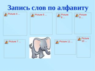 Запись слов по алфавиту
