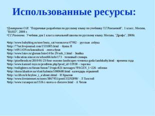 """Использованные ресурсы: Дмитриева О.И. """"Поурочные разработки по русскому язык"""