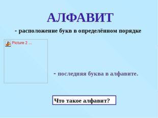 - последняя буква в алфавите. АЛФАВИТ Почему так говорят? Что такое алфавит?