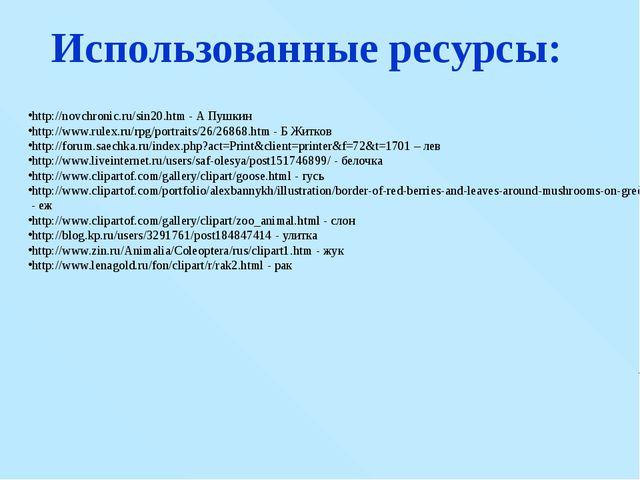 Использованные ресурсы: http://novchronic.ru/sin20.htm - А Пушкин http://www....