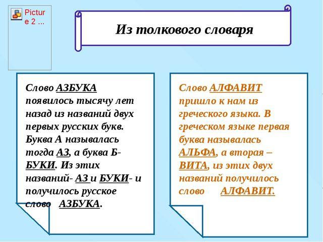 Слово АЗБУКА появилось тысячу лет назад из названий двух первых русских букв....