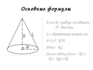 Если R – радиус основания, H - высота, L– образующая конуса, то V=1/3πR²H Sбо
