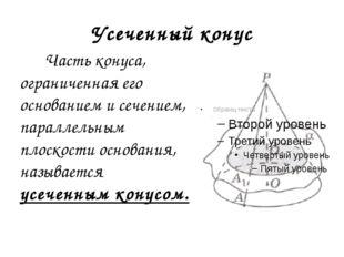 Усеченный конус Часть конуса, ограниченная его основанием и сечением, паралле
