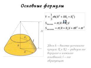Основные формулы Здесь h – высота усеченного конуса; R и R1 – радиусы его вер