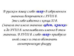 В русском языке слово «шар» в современном значении встречается сXVIIIв. Это