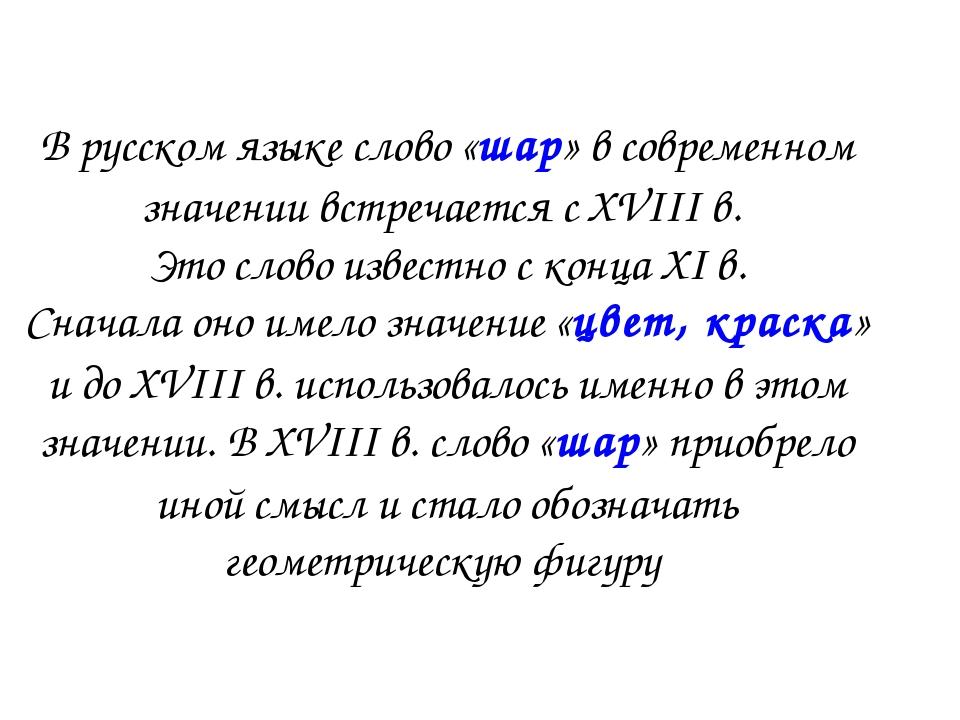 В русском языке слово «шар» в современном значении встречается сXVIIIв. Это...