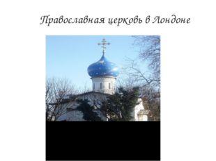 Православная церковь в Лондоне
